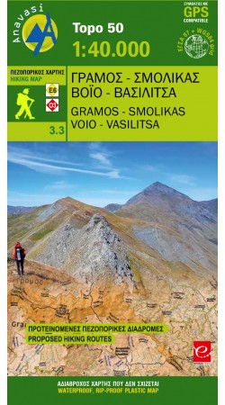 Gramos, Smolikas, Voio, Vasilitsa • Hiking map 1:40 000