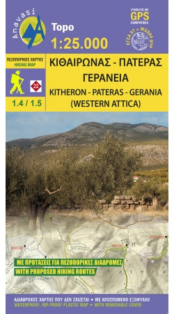 Kitheron -  Pateras - Gerania • Hiking map 1:25.000