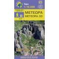 Meteora 3D [4.21]