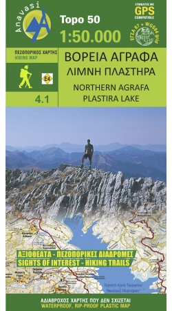 Northern Agrafa - Lake Plastira [4.1]