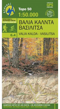 Valia Kalda • Hiking map 1:50 000