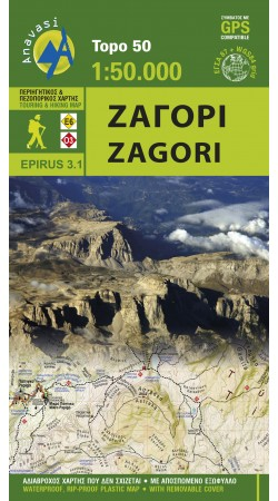 Zagori - Hiking map | 1:50 000