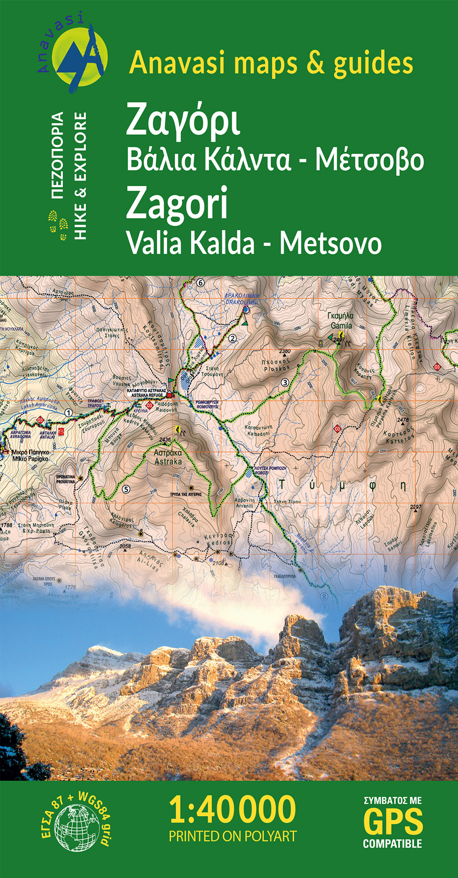 Zagori • Valia Kalda • Metsovo • Hiking map 1:40 000