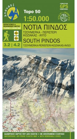 South Pindos, Tzoumerka - Peristeri - Koziakas - Avgo • Hiking map 1:50.000