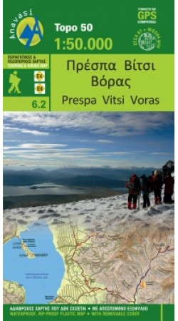 Prespa Voras Vitsi • Hiking map 1:50 000