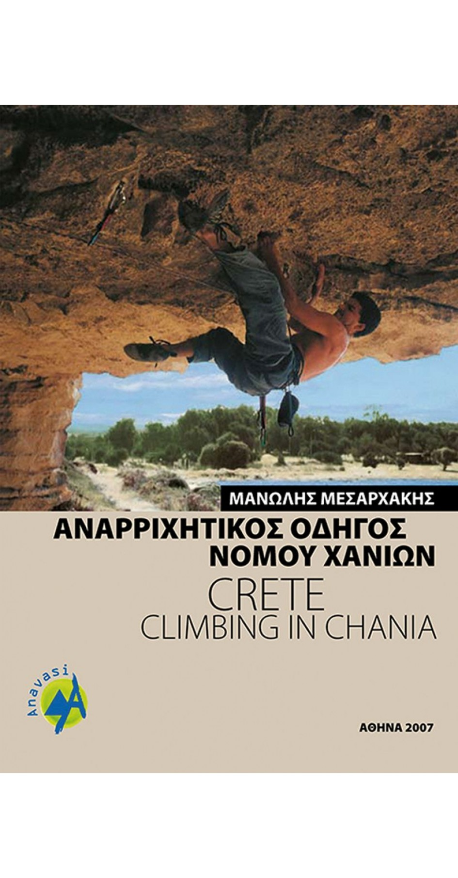 Climbing in Chania (Crete)