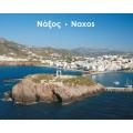 Naxos: as the seagull flies