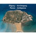 Paros - Antiparos: as the seagull flies (Hard cover version)