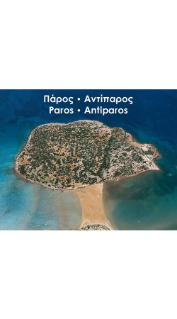 Paros - Antiparos: as the seagul flies