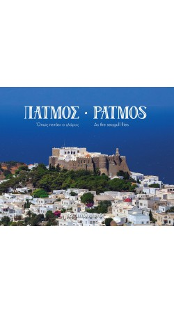 Patmos, as the seagull flies