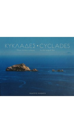 Cyclades, as the seagull flies (hard cover)