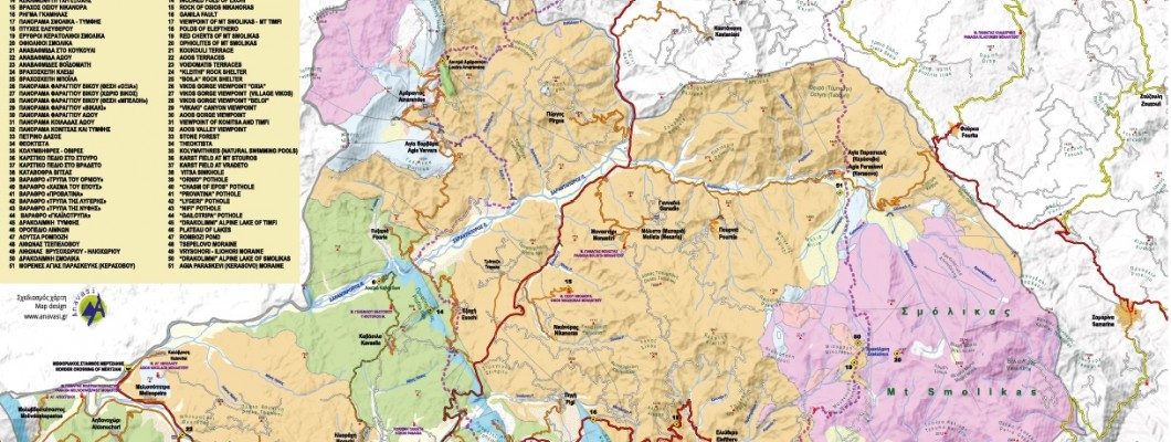 Vikos Aoos Geopark Maps by anavasi